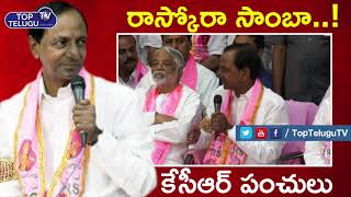 KCR Punches To Chandra Babu | KCR Funny Speech After Results | KCR Press Meet |
