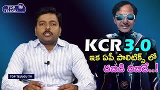 KCR 3.0 : ఏపీ పాలిటిక్స్  దబిడి దిబిడే..| KCR Enters AP Politics 2019 Elections | KCR Speech |
