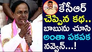 KCR Funny Story About Chandra Babu || KCR Speech After Results || KCR Vs ChandraBabu ||