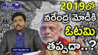 Narendra Modi Will Lose In 2019 Elections : KCR | KCR Comments On Modi | Top Telugu TV |