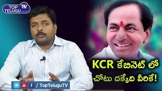KCR కేబినెట్ లో చోటు  దక్కేది వీరికే ..! | KCR Cabinet Meeting After Results 2018 |