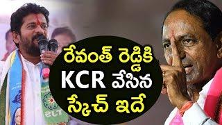 రేవంత్ రెడ్డికి కేసీఆర్ వేసిన స్కెచ్  ఇదే ..! | KCR VS Revanth Reddy | Telangana Elections |