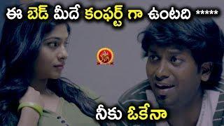 ఈ బెడ్  మీదే కంఫర్ట్ గా ఉంటది ***** నీకు ఓకేనా - Latest Telugu Movie Scenes - Sai Dhansika