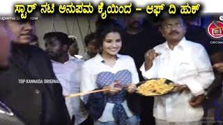 Star Actress Anupama Parameshwaran opened OFF THE HOOK at Bengaluru