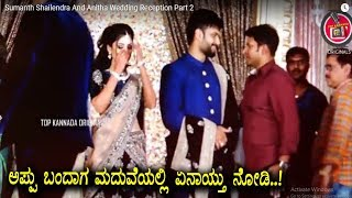 Sumanth Shailendra And Anitha Wedding Reception Part 2 || PuneethRajkumar | Darshan