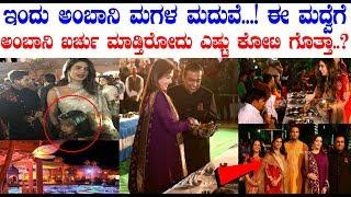 ಅಂಬಾನಿ ಮಗಳ ಮದ್ವೆಗೆ ಅಂಬಾನಿ ಖರ್ಚು ಮಾಡ್ತಿರೋದು ಎಷ್ಟು ಕೋಟಿ ಗೊತ್ತಾ || Ambani Daughter Marriage