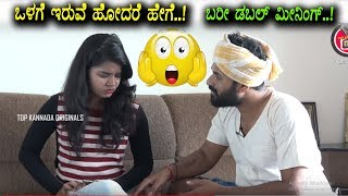 Village Boy and Girl Funny Video || Kannada Fun Bucket Episode 112 || Kannada Funny Video 2018