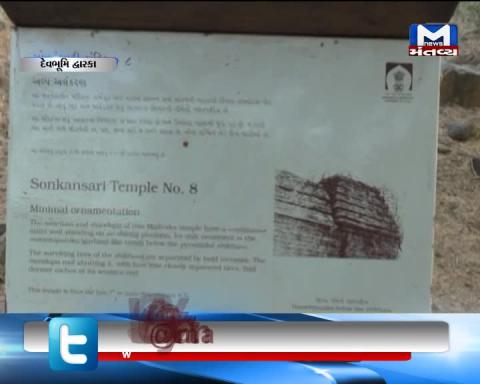 Dwarka: Dilapidated condition of Sonkansari Temple