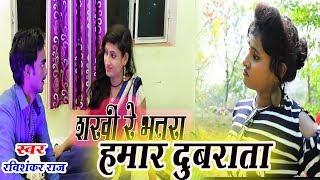Ravi Shankar Raj का सबसे हिट Video Song - सखी रे भतार दुबराता - Sakhi Re Bhatar - Bhojpuri SOngs