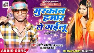 "New Bhojpuri Song - मुस्कान हमार ले गईलू - Pyare Prakash "" Katihar Star "" - Bhojpuri Songs 2018"