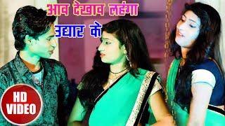 HD Video Song - मारत चलेला लाइन हो - आव देखाव लहंगा उघार के - Chandan Yadav - Bhojpuri Songs 2018