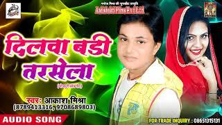New Bhojpuri Song - दिलवा बड़ी तरसेला - Aakash Mishra - Dilwa Badi Tarsela - Bhojpuri Songs 2018