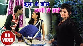 "भोजपुरी लोकगीत - Pyare Prakash "" Katihar "" - झूला के झोल लग्गी से झारे - Bhojpuri Video Song 2018"