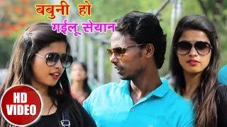 """सुपरहिट Video Song - प्यारे प्रकाश """" कटिहार """" - बबुनी हो गईलू सेयान - Latest Bhojpuri Hit Video Song"""