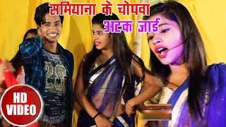 Chandan Yadav Bhojpuri Song - समियाना के चोपवा अटक जाई - Samiyana Ke Chop - Bhojpuri Songs 2018