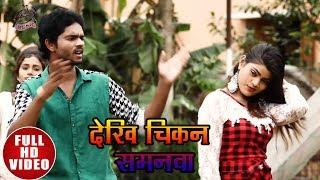 Bhojpuri Hit Video Song - देखि चिकन समनवा - Sandeep Raj Paswan - Dono Popcornwa - Bhojpuri SOng 2018