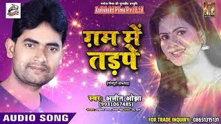 Ajit Ojha का 2018 का New भोजपुरी SOng - गम में तड़पे - Gam Me Tadpe - New Bhojpuri Sad Songs