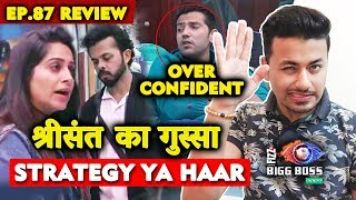 Sreesanth GETS Angry On Dipika | Romil Hua Over Confidence Ka Shikar | Bigg Boss 12 Ep. 87 Review