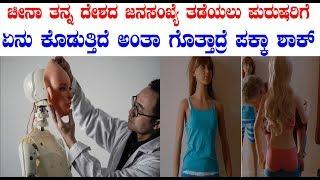 ಚೀನಾ ತನ್ನ ದೇಶದ ಜನಸಂಖ್ಯೆ ತಡೆಯಲು ಪುರುಷರಿಗೆ ಏನು ಕೊಡುತ್ತಿದೆ ಅಂತಾ ಗೊತ್ತಾದ್ರೆ ಪಕ್ಕಾ ಶಾಕ್    #Kannada News