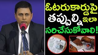 Voter ID Card Correction - Election Commission Chairman Rajat Kumar Press Meet
