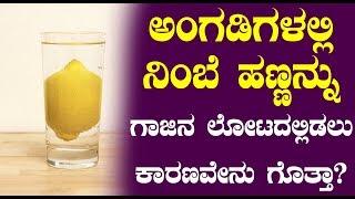 ಅಂಗಡಿಗಳಲ್ಲಿ ನಿಂಬೆ ಹಣ್ಣನ್ನು ಗಾಜಿನ ಲೋಟದಲ್ಲಿಡಲು ಕಾರಣವೇನು ಗೊತ್ತಾ || Unknown Facts Kannada