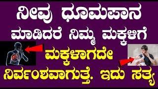 ನೀವು ಧೂಮಪಾನ ಮಾಡಿದರೆ ನಿಮ್ಮ ಮಕ್ಕಳಿಗೆ ಮಕ್ಕಳಾಗದೇ ನಿರ್ವಂಶವಾಗುತ್ತೆ ಇದು ಸತ್ಯ || Top Kannada TV