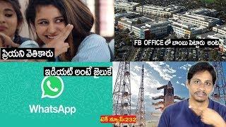 TechNews in Telugu Poco f2,Oppo r17,Samsung s10,Oneplus 6t,Nokia 8 1,Facebook,Microsoft