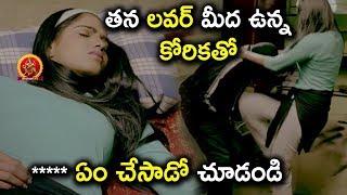 తన లవర్ మీద ఉన్న  కోరికతో *****ఏం చేసాడో చూడండి - Latest Telugu Movie Scenes - Sai Dhansika