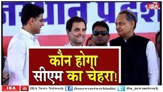 Rajasthan में मुख्यमंत्री पर रार! आलाकमान के हाथों में ... | Rajasthan Election 2018 | IBA NEWS |