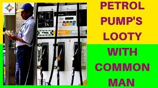 PETROL PUMP  near me PETROL BUNK'S LOOT COMMON MAN  see and share