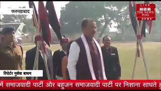 [ Farrukhabad ] केशव प्रसाद मौर्य ने कहा अब तो कांग्रेस ने अपने गोत्र में ही घोटाला किया