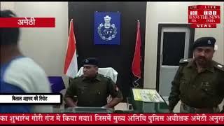 [ Amethi ] अमेठी में नये पुलिस अधीक्षक कार्यालय का आज शुभारंभ  / THE NEWS INDIA