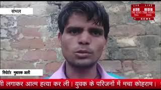 [ Sambhal ] संभल में नशे के आदी अधेड़ ने फांसी का फंदा लगाकर की आत्महत्या