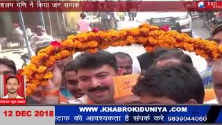 भाजपा की उपलब्धियों को जनजन तक पहुंचानें के लिए शलभ मणि नें किया जनसम्पर्क!! KKD NEWS