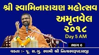 Swaminarayan Mahotsav - Amrutvel 2018 Day 5 AM || સ્વામિનારાયણ મહોત્સવ ||
