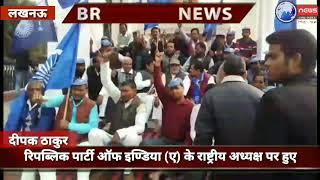 रिपब्लिक पार्टी ऑफ इण्डिया (ए) के राष्ट्रीय अध्यक्ष पर हुए हमला..
