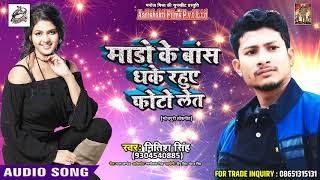 New Bhojpuri SOng - माडो के बांस धके रहुए फोटो लेत - Nitish Singh - Latest Bhojpuri Songs 2018