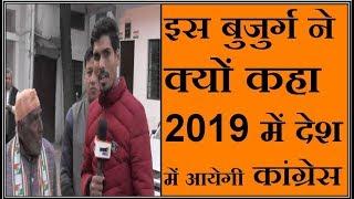 Dehradun में एक बुजुर्ग ने  कहा Rahul Gandhi 2019 में  बनेगे प्रधानमंत्री | SAMACHAR INDIA |