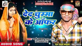 "देद चुम्मा के ऑफर - Pyare Prakash "" Katihar Star "" - Muskan Hamar Le Gailu - Bhojpuri Hit Songs 2018"