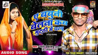 "New Song - ए बबुनी बेलना कब मुट्ठी में धरबु - Pyare Prakash "" Katihar Star ""- Bhojpuri Hit Song 2018"