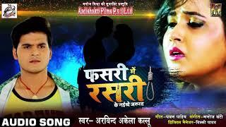 Arvind Akela Kallu का New भोजपुरी Sad Song - Fasri Me Rasri Ke Naikhe Jarurat - New Sad Songs