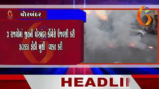 Gujarat News Porbandar 11 12 2018