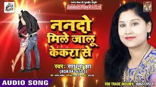 Sadhna Jha का New भोजपुरी सुपरहिट Song - ननदो मिले जालू केकरा से - Latest Bhojpuri Hit Songs 2018