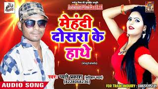 Pyare Prakash  का New भोजपुरी Sad Song - Mehandi Dosra ke hathe - New Sad Songs