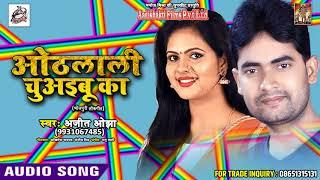 New Bhojpuri Song - ओठलाली चुअइबू का - Ajit Ojha - Othalali Chuaibu Ka - Bhojpuri Songs 2018