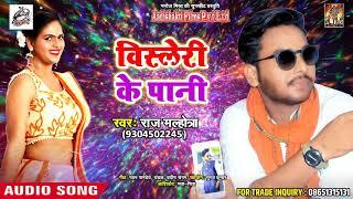 अभी तक का सबसे हिट गाना - बिस्लेरी के पानी - Bisleri ke pani - Raj Malohtra - New Bhojpuri Song 2018