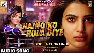 Sona Singh Hindi Sad Song - नैनो को रुला दिये - Naino Ko Rula Diye - Hindi Sad Songs 2018