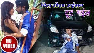 Bhojpuri Sad Song - दिल शीशा अईसन टूट गईल - Ramji Pandey - Latest Bhojpuri Sad Songs 2018