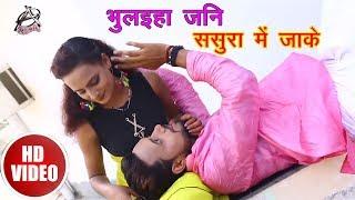 Manjay Yadav का New भोजपुरी Sad Song  - भुलइहा जनि ससुरा में जाके - Bhojpuri Sad Songs 2018