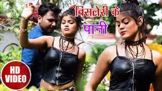 Raj Malhotra सुपरहिट  Video Song  - बिसलेरी के पानी - Bisleri Ke Pani -  New Bhojpuri Video Song